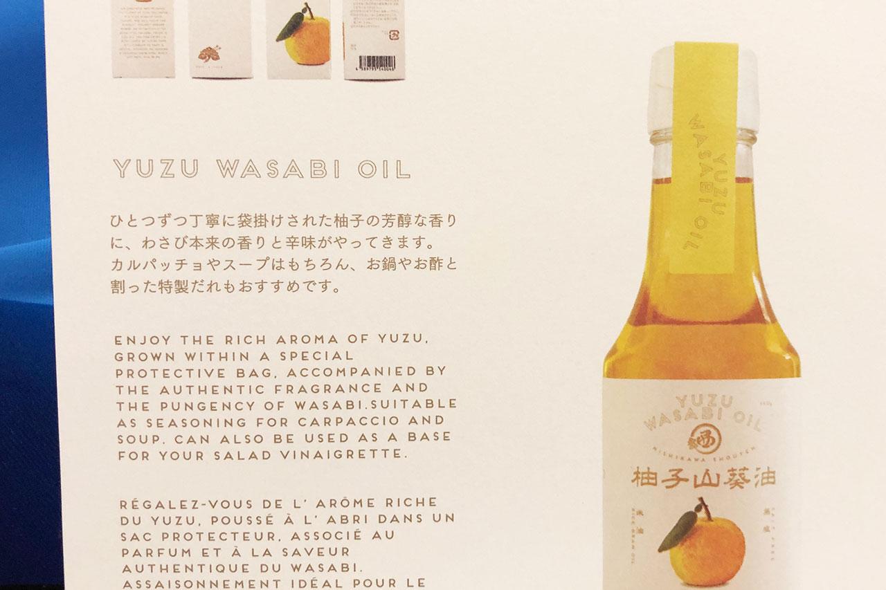 柚子山葵油(ゆずわさびオイル)のパンフレット