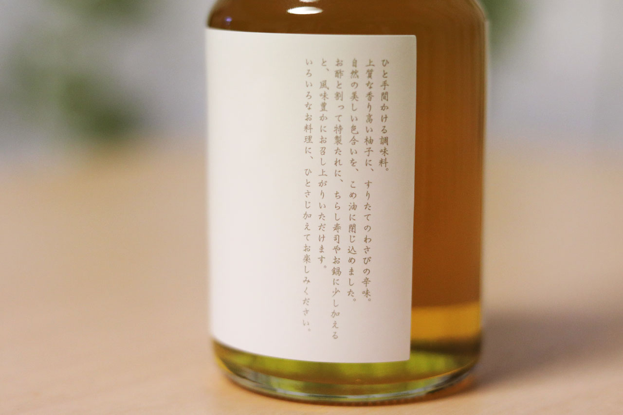 柚子山葵油(ゆずわさびオイル)のラベル1