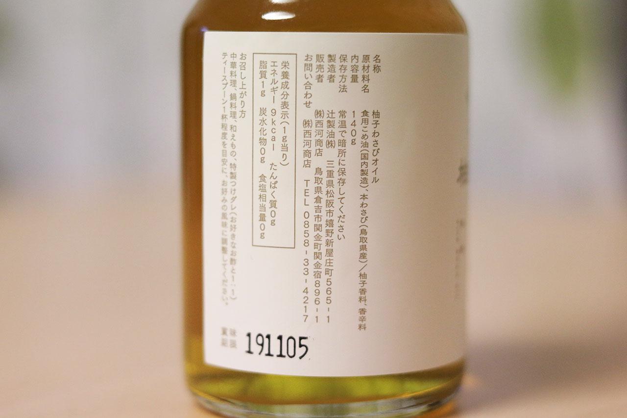 柚子山葵油(ゆずわさびオイル)のラベル2