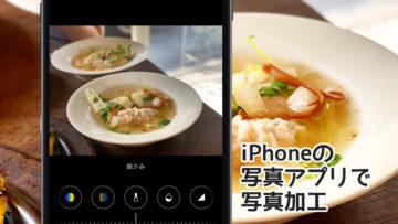 iPhoneの写真アプリが進化!iOS 13から写真アプリだけでインスタくらいの加工ができる!