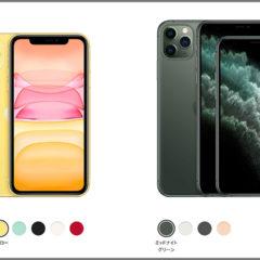 関連記事『iPhone 11とiPhone 11 Proの違いは?2つの機種を比較してみた!』のサムネイル画像