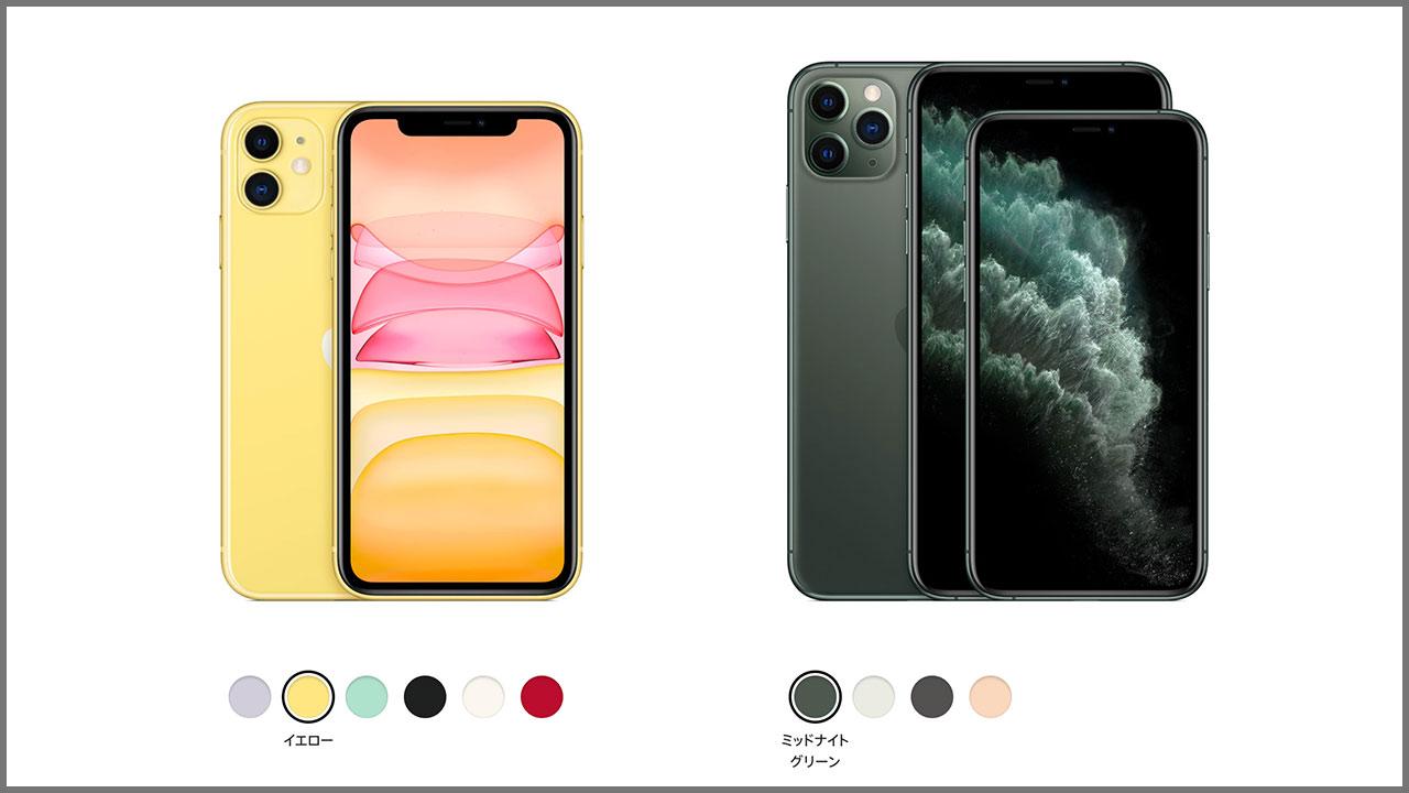 iPhone 11とiPhone 11 Proの違いは?2つの機種を比較してみた!
