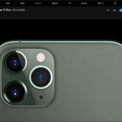 関連記事『iPhone 11 Pro / iPhone 11 Pro Maxが発表!それぞれのスペックとiPhone XやXSとの違い』のサムネイル画像