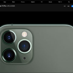 iPhone 11 Pro / iPhone 11 Pro Maxが発表!それぞれのスペックとiPhone XやXSとの違い
