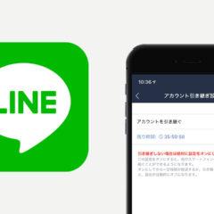 iPhone乗り換え時にLINEのデータを引き継ぐには?トークを消さずにiPhoneの機種変更をする方法