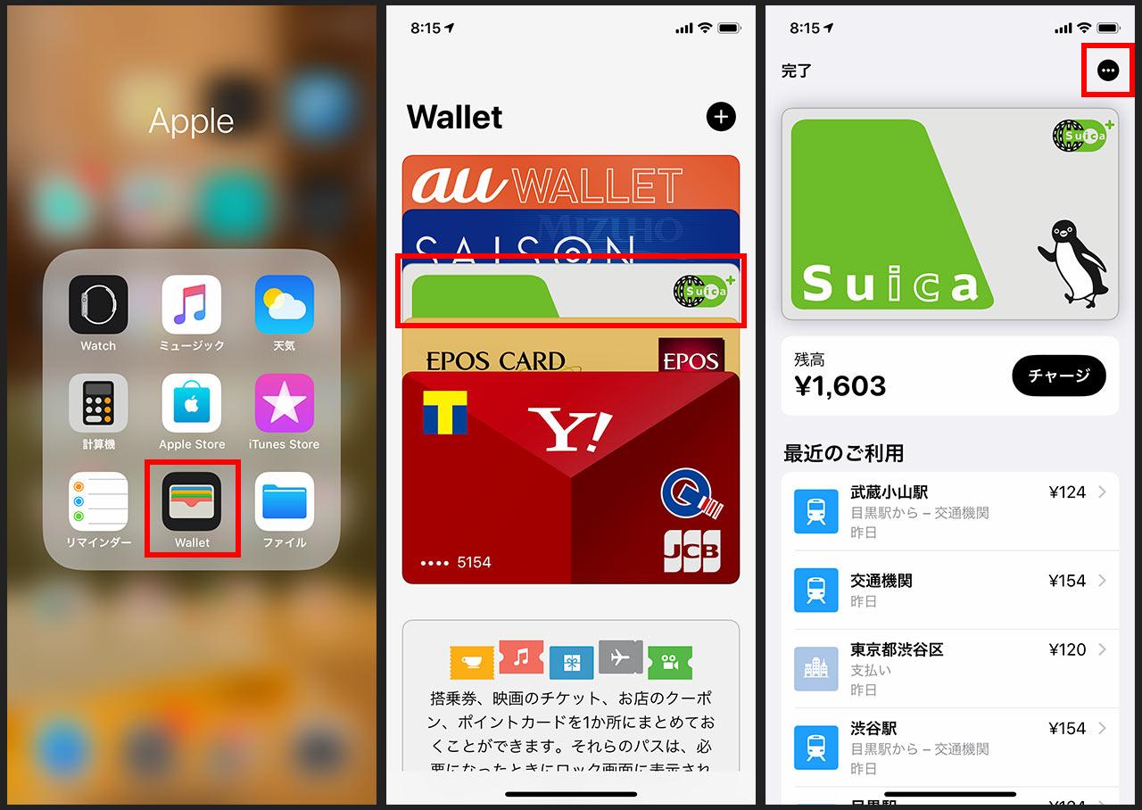 WalletアプリからSuicaを削除する方法01