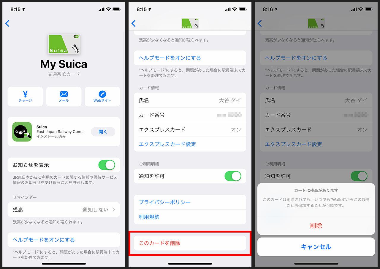 WalletアプリからSuicaを削除する方法02