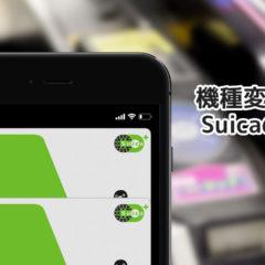 関連記事『iPhone乗り換え前にやっておかないといけないこと!WalletアプリからSuicaを削除しておこう!』のサムネイル画像