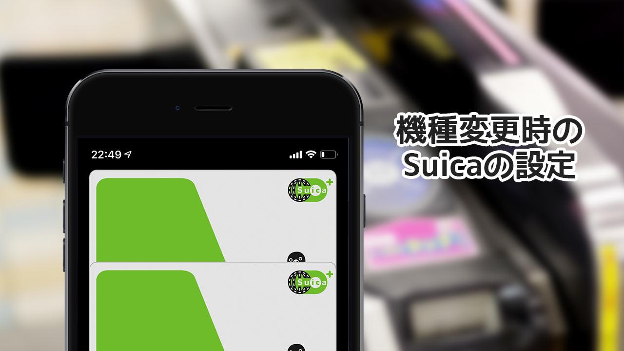 iPhone乗り換え前にやっておかないといけないこと!WalletアプリからSuicaを削除しておこう!