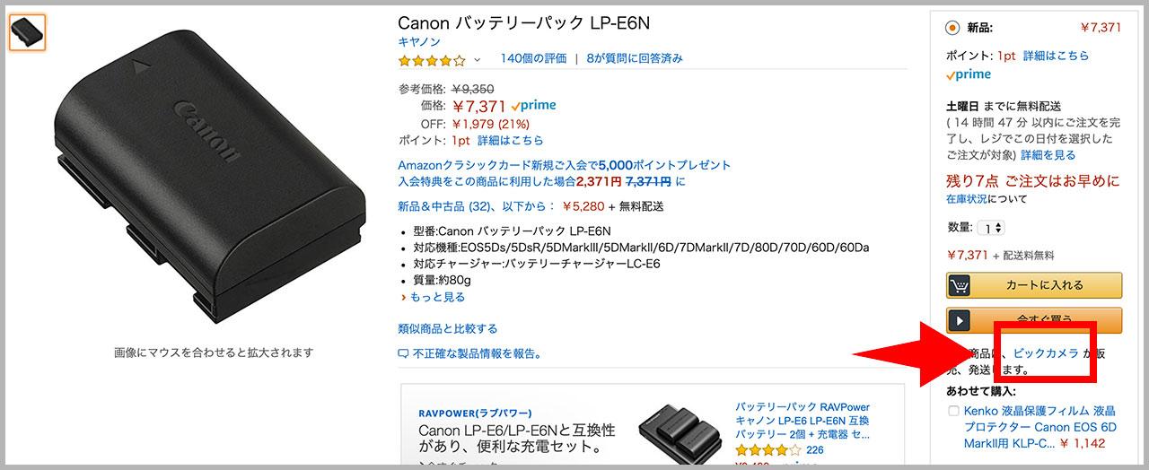 純正バッテリーはビックカメラなどで買いましょう