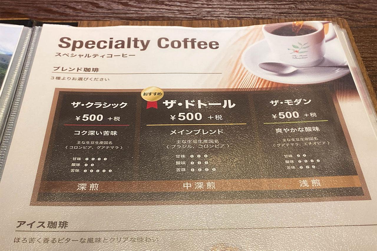 ドトール珈琲農園のブレンドコーヒー3種