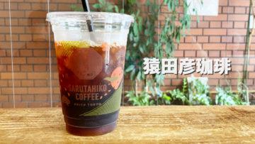 猿田彦珈琲本店で飲んだ「猿田彦フレンチ」のアイスコーヒーがうまかった!
