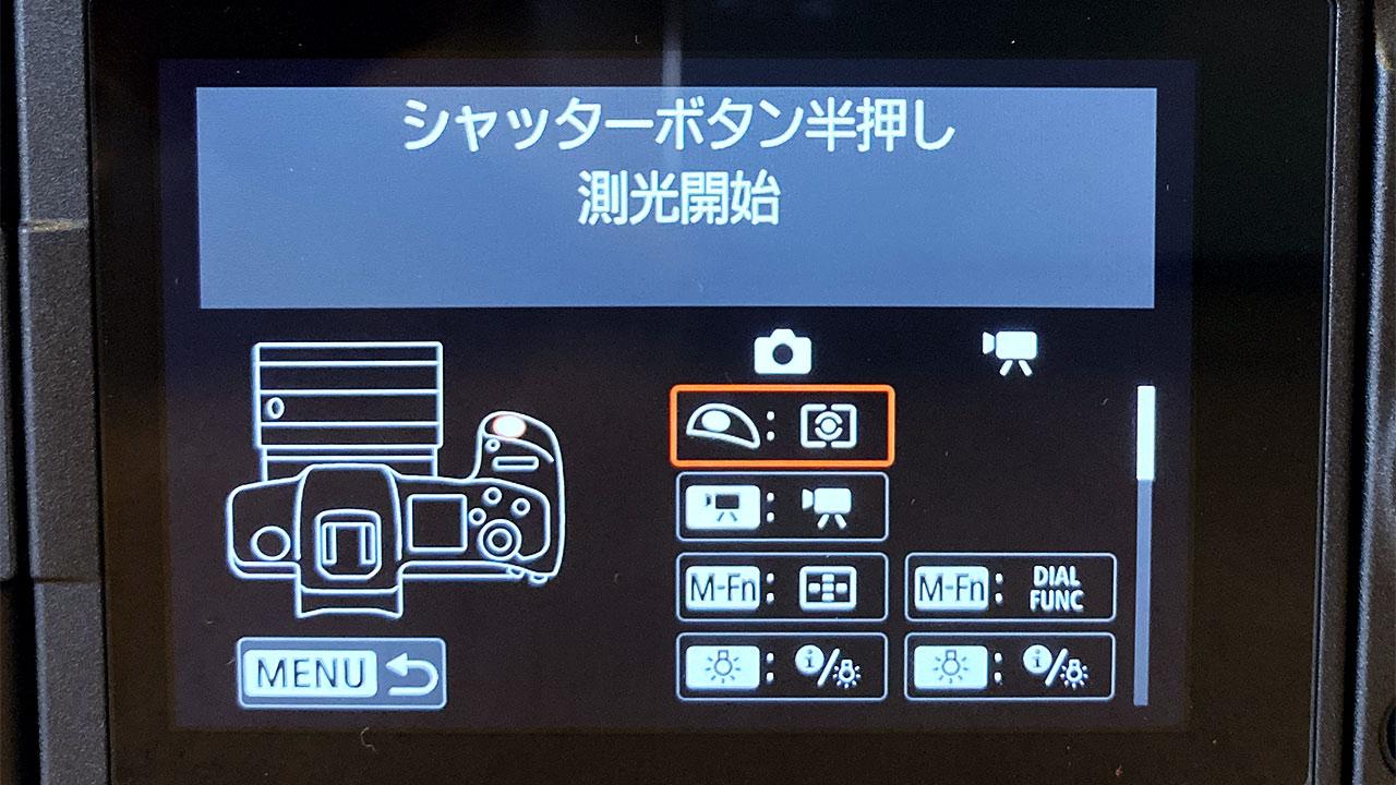 EOS Rの設定画面 シャッターボタン