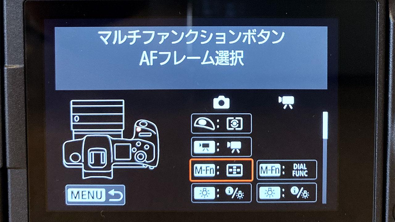 EOS Rの設定画面 マルチファンクションボタン