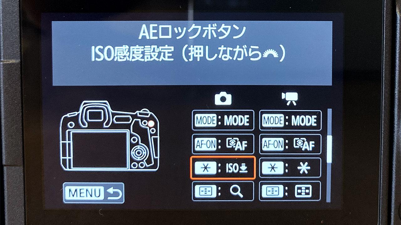 EOS Rの設定画面 AEロックボタン