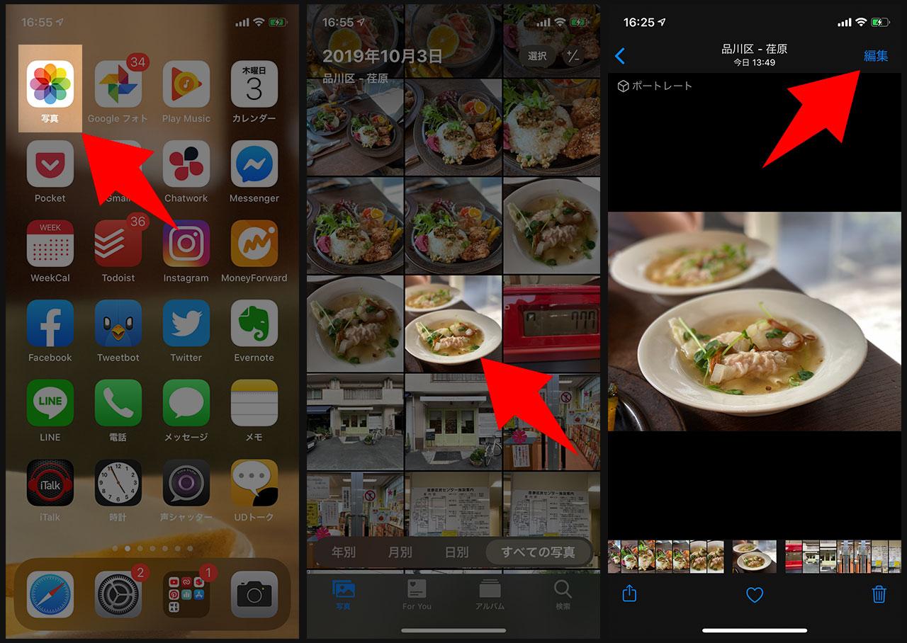 iPhoneの写真アプリで写真加工をする手順01