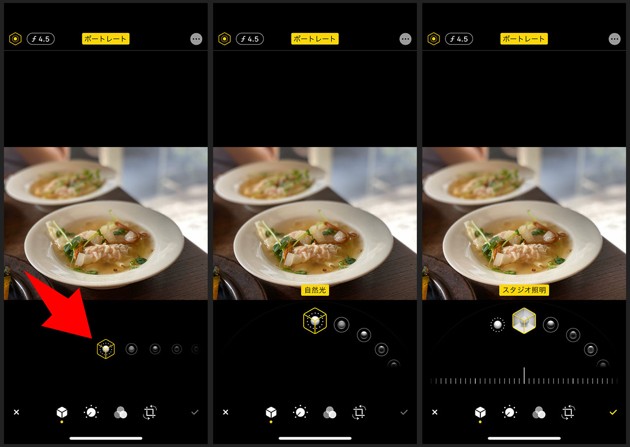 iPhoneの写真アプリで写真加工をする手順02
