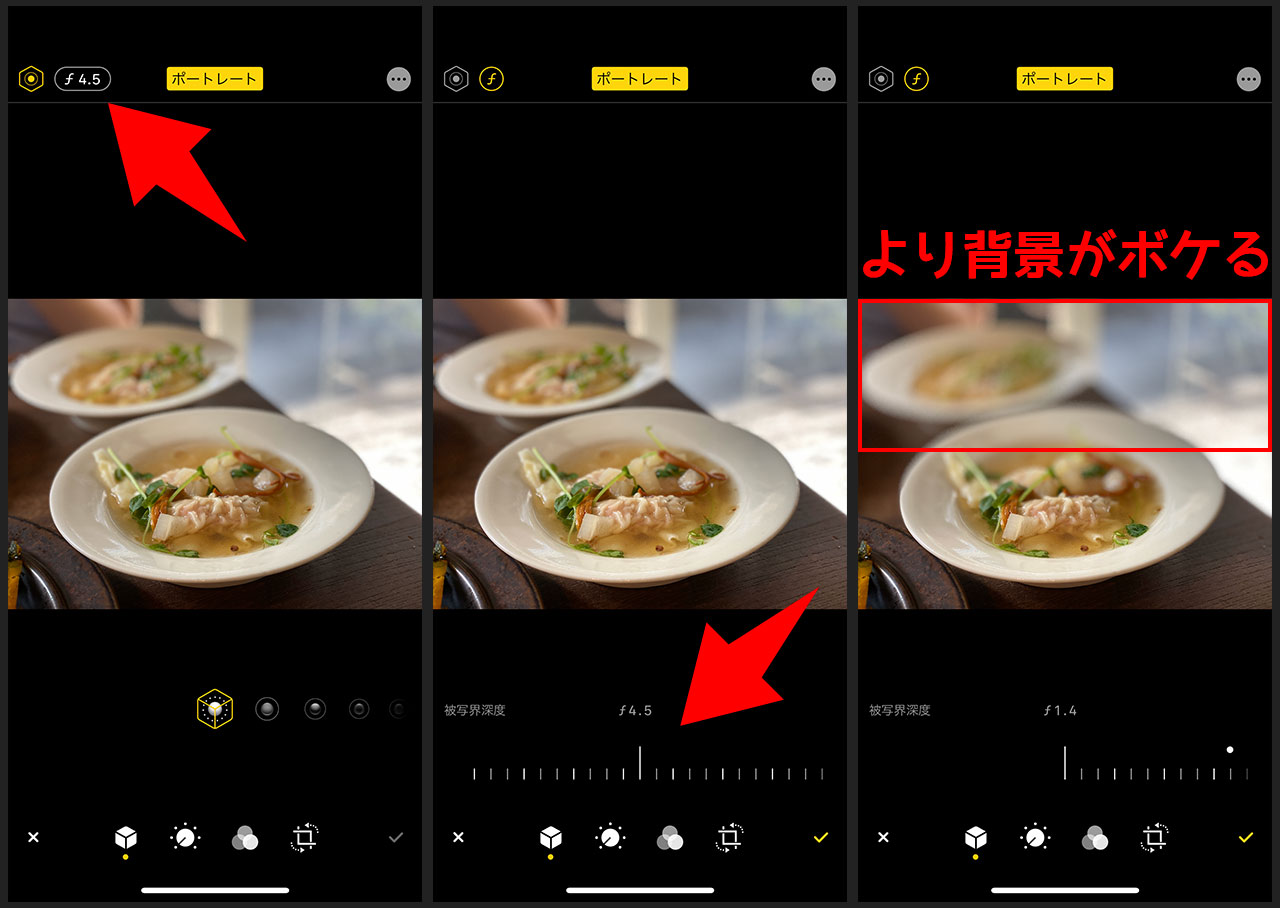 iPhoneの写真アプリで写真加工をする手順03