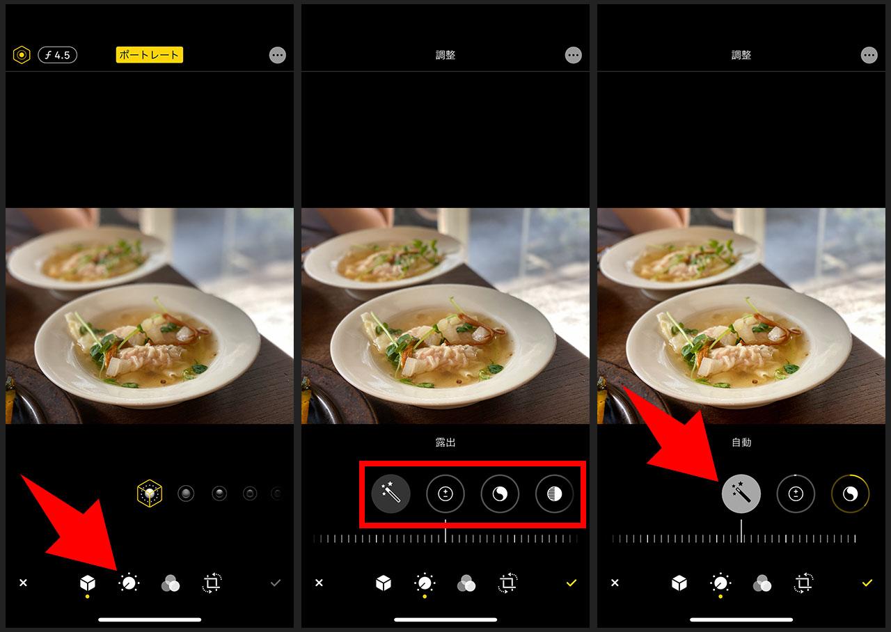 iPhoneの写真アプリで写真加工をする手順04