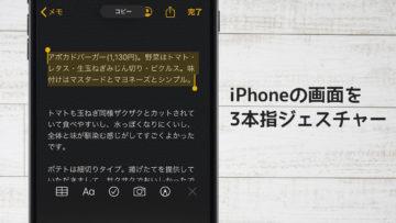 iOS 13から追加された、iPhoneで3本指ジェスチャーするとできるコピペやアンドゥが便利!