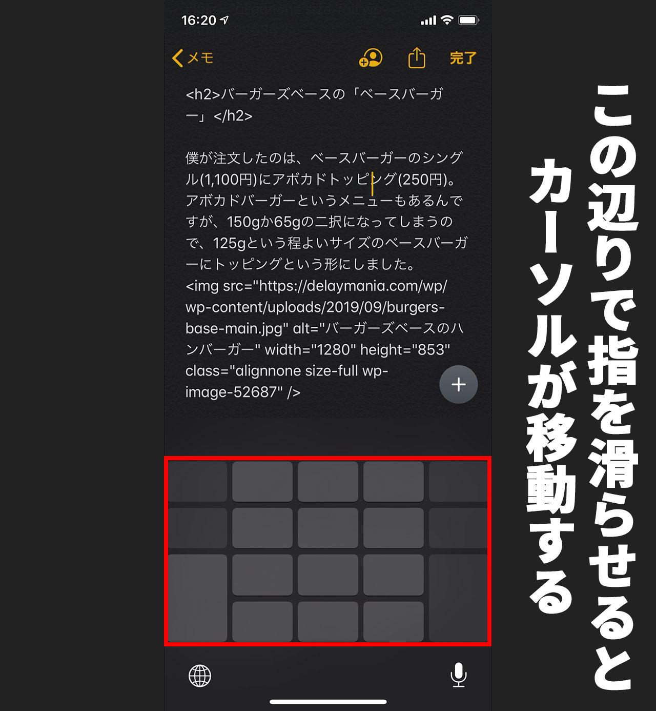 iPhoneのカーソル移動のやり方02