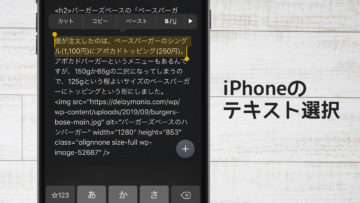 iPhoneでテキストを簡単に選択する方法!タップの回数によって選択できる範囲が変わる!