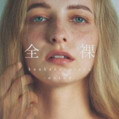 感覚ピエロのベストアルバム「全裸」が本当にベストな選曲すぎて最高!