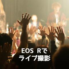 関連記事『ライブ撮影でEOS Rを使ってみて、ライブ撮影とミラーレス(というかEVF)の相性が良いと実感した』のサムネイル画像