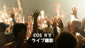 ライブ撮影でEOS Rを使ってみて、ライブ撮影とミラーレス(というかEVF)の相性が良いと実感した