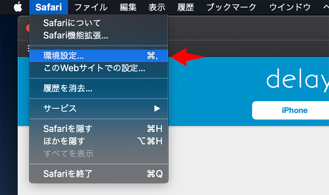 Safariのメニューに「開発」を表示させる01