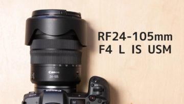EOS Rで使えるズームレンズ「RF24-105mm F4 L IS USM」の良いところとイマイチだったところ