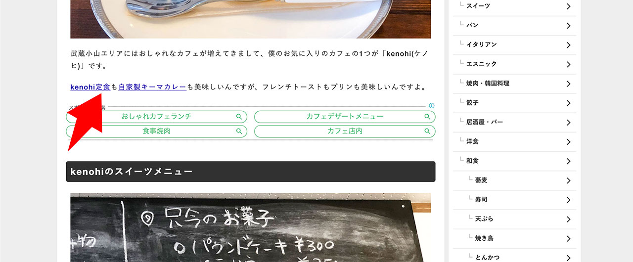 武蔵小山infoで使っているテキストリンクの青