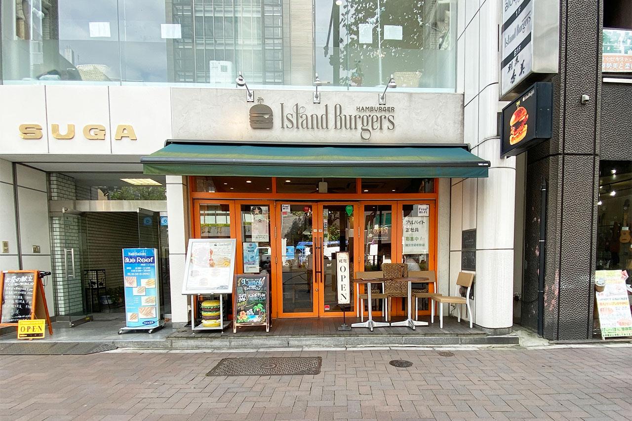 四谷三丁目「Island Burgers」の外観