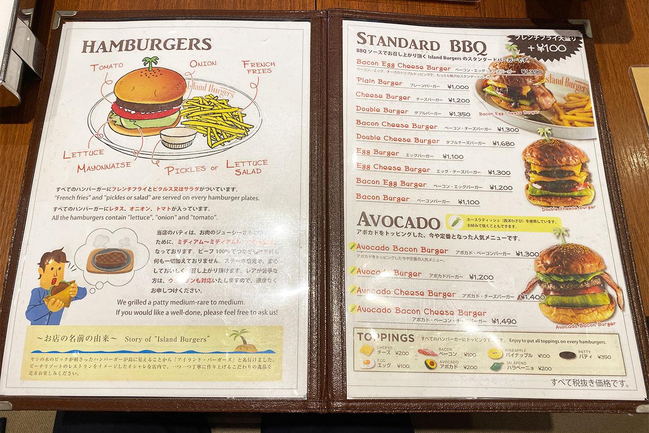 四谷三丁目「Island Burgers」のメニュー1
