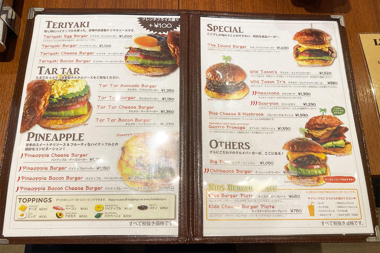 四谷三丁目「Island Burgers」のメニュー2