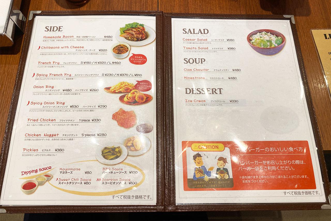 四谷三丁目「Island Burgers」のメニュー3
