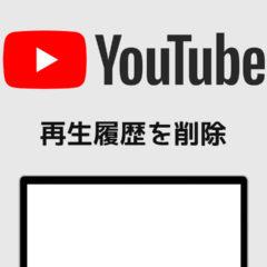 YouTubeの再生履歴をパソコンから削除する方法