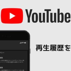 関連記事『YouTubeの再生履歴をスマホから削除する方法』のサムネイル画像