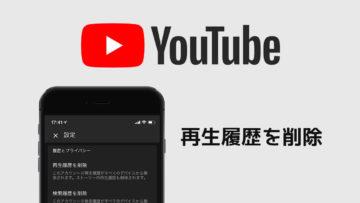 YouTubeの再生履歴をスマホから削除する方法