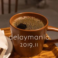 【2019年11月まとめ】武蔵小山に猿田彦珈琲ができてからどハマりしました