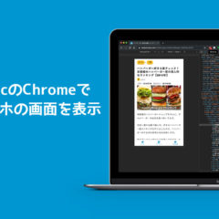 MacやWindowsのChromeでスマホでの見え方を確認する方法