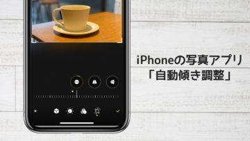 iPhoneの写真アプリで「自動傾き調整」が便利すぎる!写真を水平に見せたい時におすすめ!