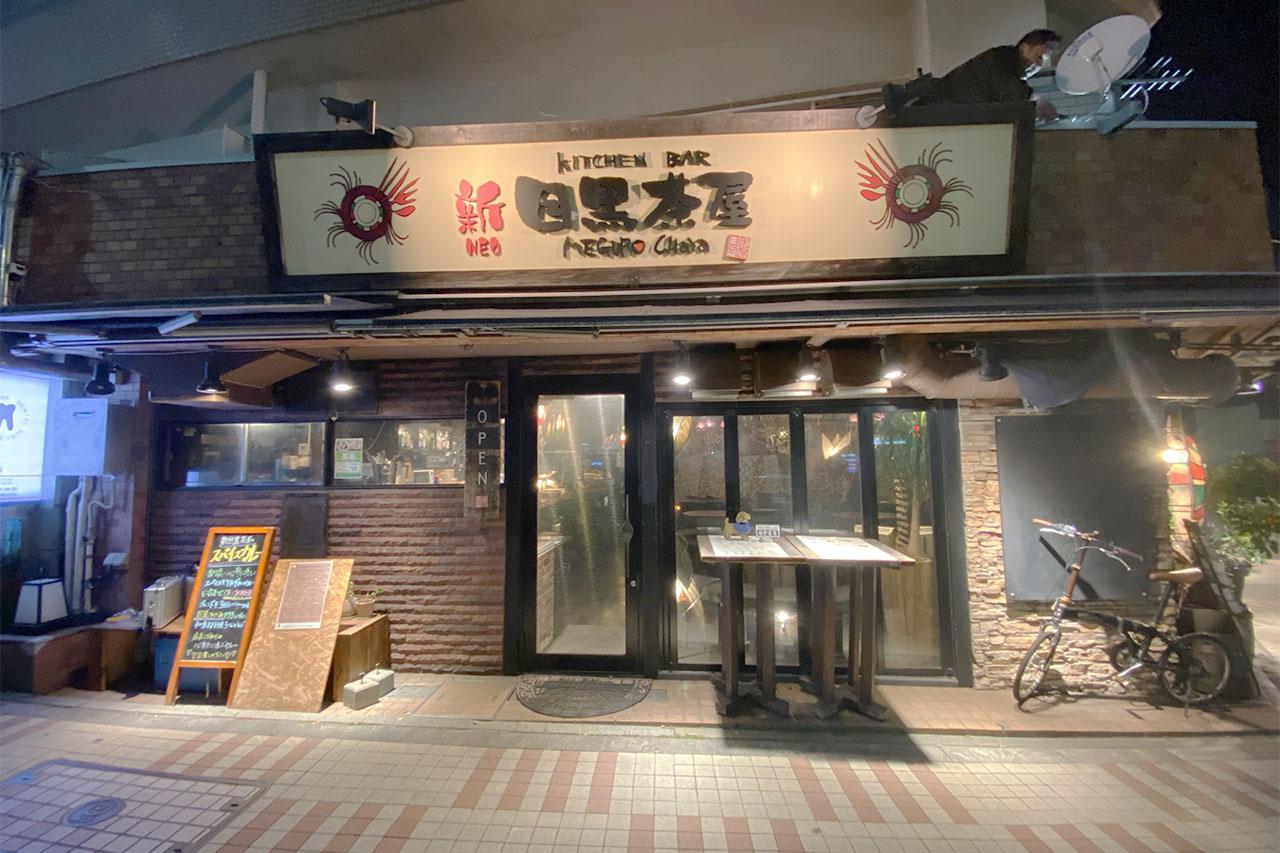 KITCHEN BAR 新目黒茶屋の外観