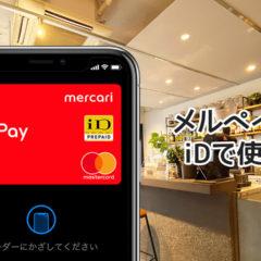 メルペイをiDで使うための設定方法!メルカリの売上金を使ってiPhoneで買い物ができるようになる!