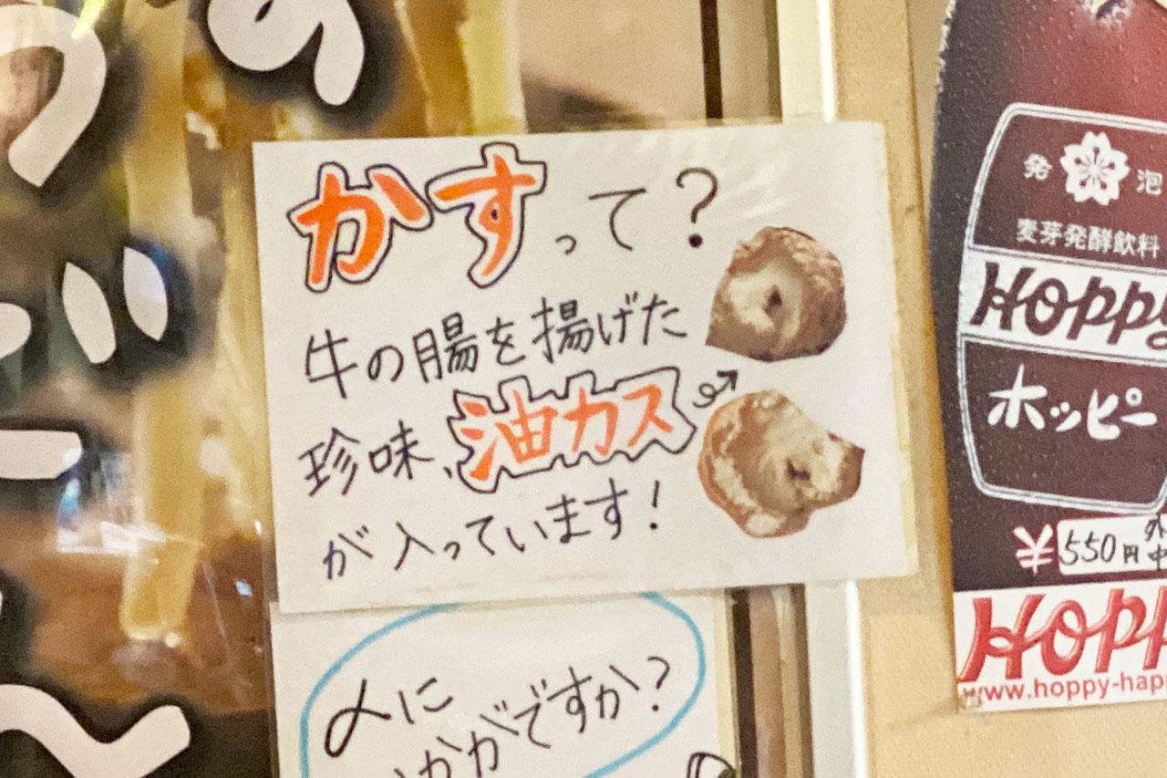 神戸鉄板長田いっしんの「かす」の説明