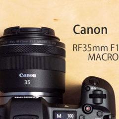 EOS Rで使えるお手頃価格の単焦点レンズ「RF35mm F1.8 MACRO IS STM」が使いやすくていい感じ!