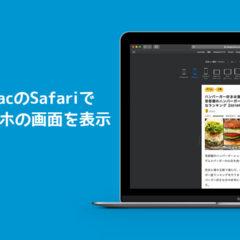 MacのSafariでスマホでの見え方を確認する方法