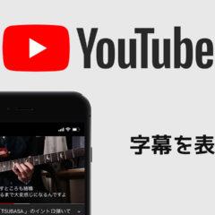 YouTubeで字幕を表示させる方法!音声を元に自動で日本語表示できます!