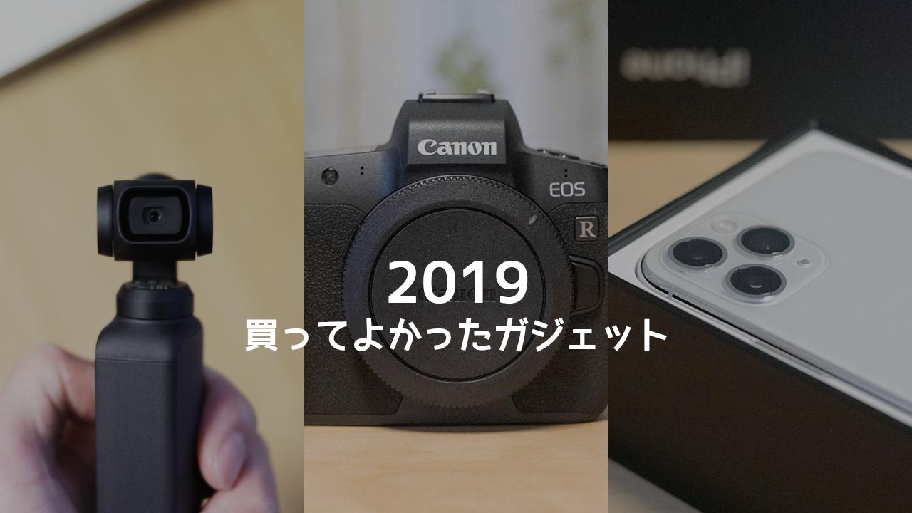 2019年買ってよかったガジェット!動画撮影環境が一通り揃いました!