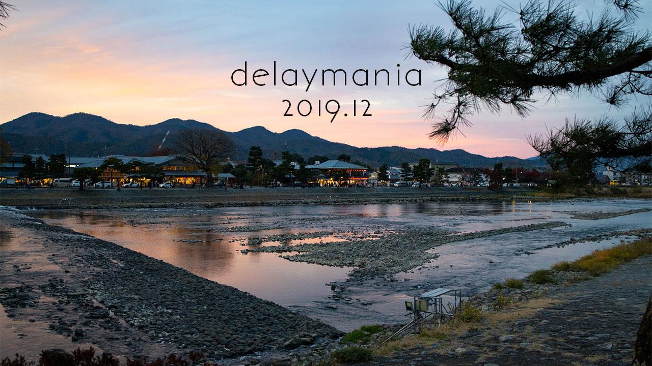 【2019年12月まとめ】年間のまとめ記事をまとめました!関西旅行記もまとめてます!